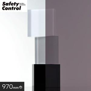 ガラスフィルム 窓の保護や目隠しに 中川ケミカル セーフティコントロール SC-150H スモーク 970mm幅