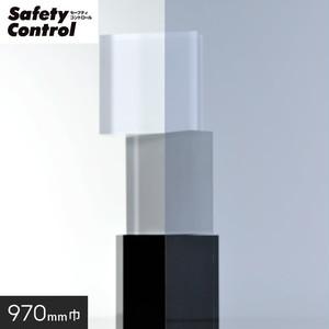 ガラスフィルム 窓の保護や目隠しに 中川ケミカル セーフティコントロール SC-160H ライトブルー 970mm幅