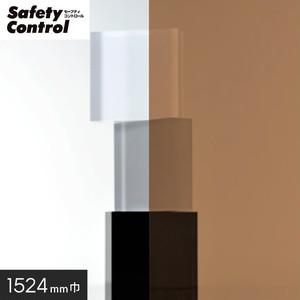ガラスフィルム 窓の保護や目隠しに 中川ケミカル セーフティコントロール SC-220H 1524mm幅