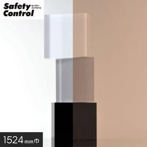 ガラスフィルム 窓の保護や目隠しに 中川ケミカル セーフティコントロール SC-230H 1524mm幅
