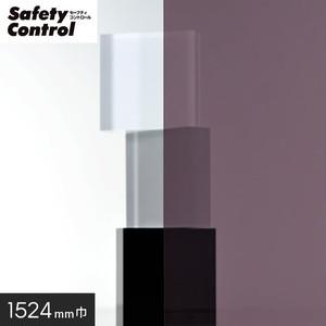 ガラスフィルム 窓の保護や目隠しに 中川ケミカル セーフティコントロール SC-240H 1524mm幅