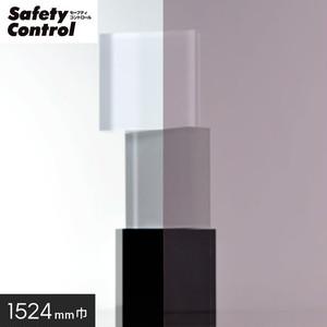 ガラスフィルム 窓の保護や目隠しに 中川ケミカル セーフティコントロール SC-250H 1524mm幅
