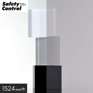 ガラスフィルム 窓の保護や目隠しに 中川ケミカル セーフティコントロール SC-260H 1524mm幅