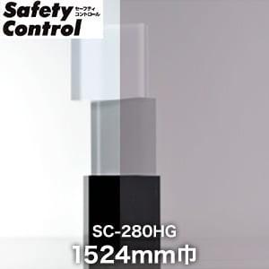 ガラスフィルム 窓の保護や目隠しに 中川ケミカル セーフティコントロール SC-280HG 1524mm幅