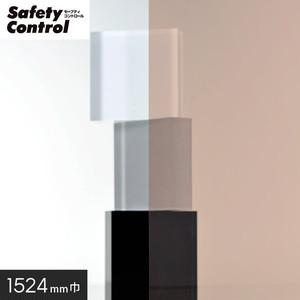 ガラスフィルム 窓の保護や目隠しに 中川ケミカル セーフティコントロール SC-290HG 1524mm幅