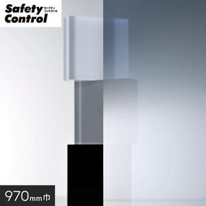 ガラスフィルム 窓の保護や目隠しに 中川ケミカル セーフティコントロール SC-710H CSミラー 970mm幅
