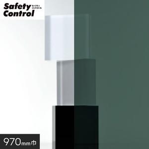 ガラスフィルム 窓の保護や目隠しに 中川ケミカル セーフティコントロール SC-720H Mフィルム 970mm幅