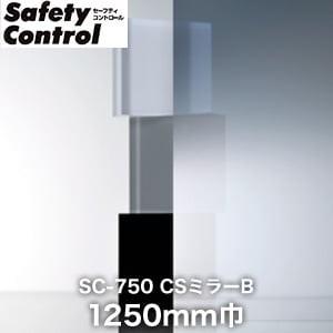 ガラスフィルム 窓の保護や目隠しに 中川ケミカル セーフティコントロール SC-750 CSミラーB 1250mm幅