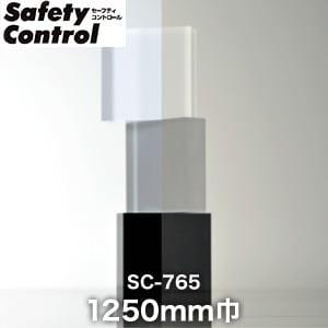 ガラスフィルム 窓の保護や目隠しに 中川ケミカル セーフティコントロール SC-765 1250mm幅