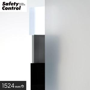 ガラスフィルム 窓の保護や目隠しに 中川ケミカル セーフティコントロール SC-795 1524mm幅