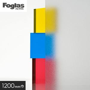 中川ケミカル ガラスフィルム Foglas 1200mm巾 サンド