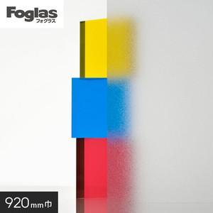 中川ケミカル ガラスフィルム Foglas 920mm巾 サンド