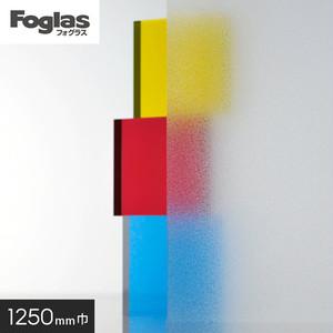 中川ケミカル ガラスフィルム Foglas 1250mm巾 c-1610