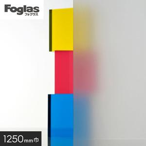 中川ケミカル ガラスフィルム Foglas 1250mm巾 c-1680