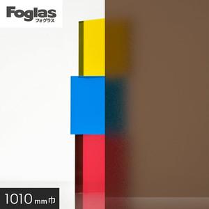 中川ケミカル ガラスフィルム Foglas 1010mm巾 サンドブラウン~サンドスモークB