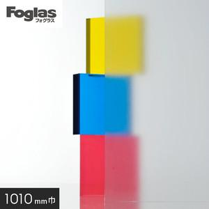 中川ケミカル ガラスフィルム Foglas 1010mm巾 c-25