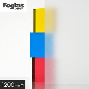 中川ケミカル ガラスフィルム Foglas 1200mm巾 サンドホワイトA