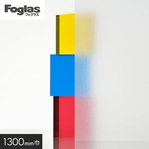中川ケミカル ガラスフィルム Foglas 1300mm巾 サンドホワイトA