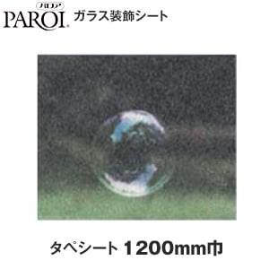 パロア ガラス装飾シート タペシート HCF-01 クリアーサンド 1200mm巾