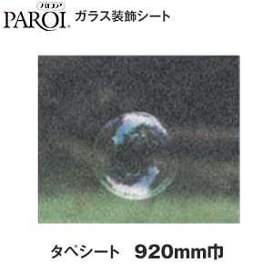 パロア ガラス装飾シート タペシート HCF-01 クリアーサンド 920mm巾