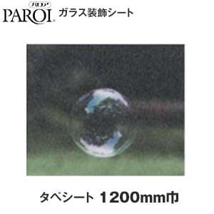 パロア ガラス装飾シート タペシート HCF-02 クリアーミスト 1200mm巾
