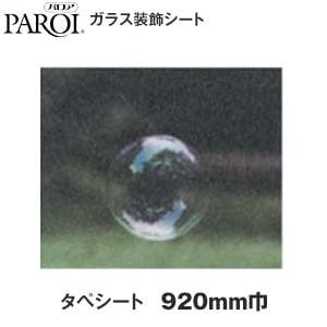 パロア ガラス装飾シート タペシート HCF-02 クリアーミスト 920mm巾
