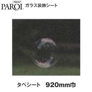 パロア ガラス装飾シート タペシート HCF-03 ブラウンミスト 920mm巾
