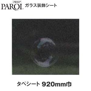 パロア ガラス装飾シート タペシート HCF-04 グレーミスト 920mm巾