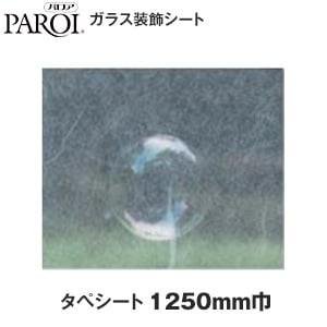 パロア ガラス装飾シート タペシート HCF-05 和紙 1250mm巾