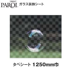 パロア ガラス装飾シート タペシート HCF-06 クリスタルカーボン 1250mm巾