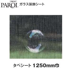 パロア ガラス装飾シート タペシート HCF-07 シルキー 1250mm巾
