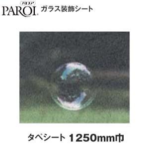 パロア ガラス装飾シート タペシート HCF-08 ブラッシュ 1250mm巾