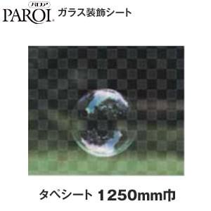 パロア ガラス装飾シート タペシート HCF-22 ダイス 1250mm巾