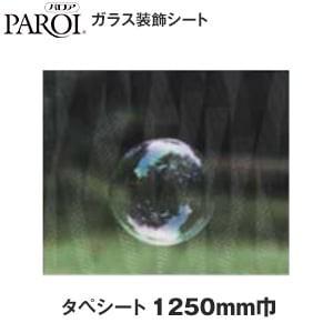 パロア ガラス装飾シート タペシート HCF-23 グラシア 1250mm巾