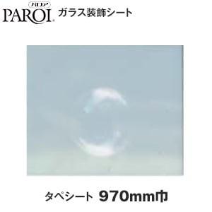 パロア ガラス装飾シート タペシート HCT-11 ホワイトマット 970mm巾