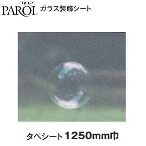 パロア ガラス装飾シート タペシート HCT-13 マット 1250mm巾