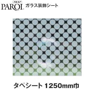 パロア ガラス装飾シート タペシート HCT-14 ドットグラデーション 1250mm巾