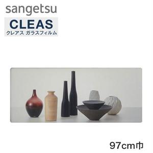 サンゲツ ガラスフィルム 高透明遮熱ルーセント90 97cm巾 GF1101-1