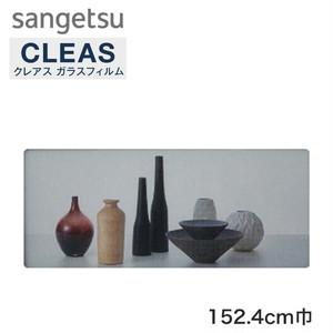 サンゲツ ガラスフィルム 透明遮熱コア70 152.4cm巾 GF1102-3