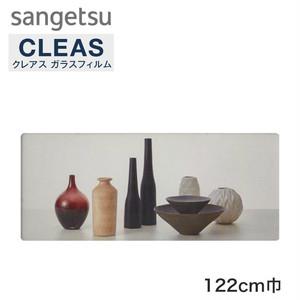サンゲツ ガラスフィルム 外貼り用フィルム 透明飛散防止 122cm巾 GF1105-2