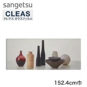 サンゲツ ガラスフィルム 外貼り用フィルム 透明飛散防止 152.4cm巾 GF1105-3