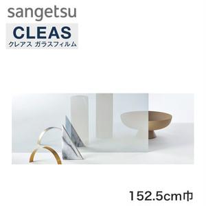 サンゲツ ガラスフィルム ミラー20 152.5cm巾 GF1108-3