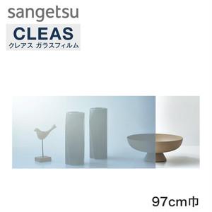 サンゲツ ガラスフィルム 外貼り用フィルム ミラー20EX 97cm巾 GF1110-1