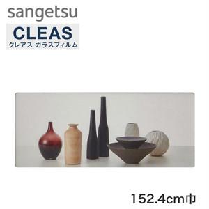 サンゲツ ガラスフィルム 透明飛散防止フィルム 152.4cm巾 GF1204-3