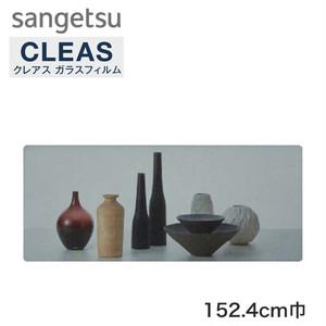 サンゲツ ガラスフィルム 低放射エコリム70 152.4cm巾 GF1206-3