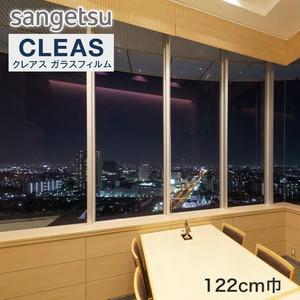 サンゲツ ガラスフィルム 低反射フィルム ルクリアII 122cm巾 GF1401-2