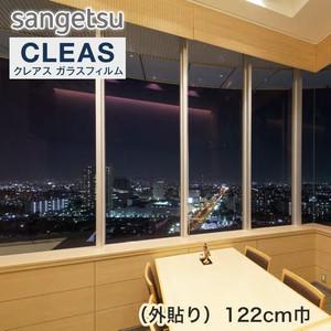 サンゲツ ガラスフィルム 低反射フィルム ルクリアII EX (外貼り) 122cm巾 GF1402-2