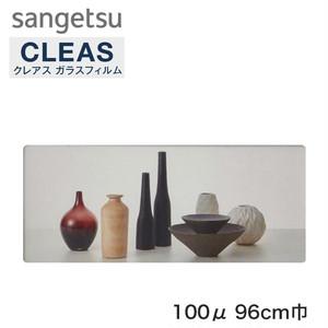 サンゲツ ガラスフィルム 透明飛散防止100μ 96cm巾 GF1404-1