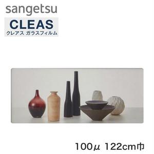 サンゲツ ガラスフィルム 透明飛散防止100μ 122cm巾 GF1404-2