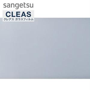 サンゲツ ガラスフィルム 型板ガラス用フィルム 遮熱フリーフィットII 125cm巾 GF1405